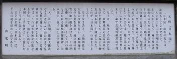 日本国 山頂 展望台(山名の起り)