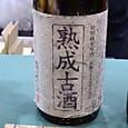 にいがた酒の陣 吉乃川 吉乃川 特別純米原酒 熟成古酒 西暦2000年詰
