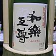 にいがた酒の陣 池浦酒造 和楽互尊 純米吟醸