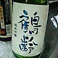 にいがた酒の陣 青木酒造 鶴齢 純米吟醸