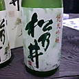 にいがた酒の陣 松乃井酒造場 純米吟醸 松乃井