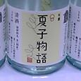 にいがた酒の陣 久須美酒造 吟醸 夏子物語