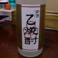 越乃寒梅 古酒 乙焼酎
