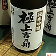 にいがた酒の陣 吉乃川 純米吟醸 極上吉乃川