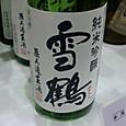 にいがた酒の陣 田原酒造 雪鶴 純米吟醸 無ろ過生原酒