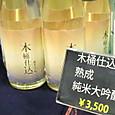 にいがた酒の陣 今代司酒造 木桶仕込み 純米大吟醸
