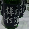 にいがた酒の陣 池田屋酒造 純米吟醸 謙信