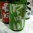 にいがた酒の陣 代々菊醸造 吟田川 純米吟醸
