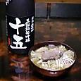 太平山 生酛純米吟醸 十五
