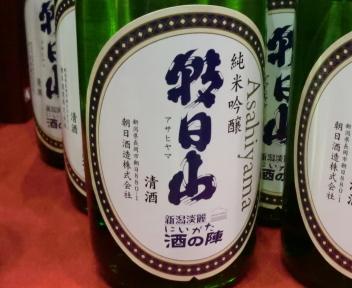 にいがた酒の陣 朝日酒造 朝日山 純米吟醸
