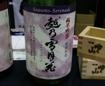 にいがた酒の陣 妙高酒造 純米吟醸 越乃雪月花