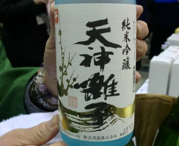 にいがた酒の陣 魚沼酒造 純米吟醸 天津囃子