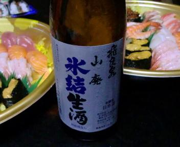 飛良泉 山廃氷結生酒