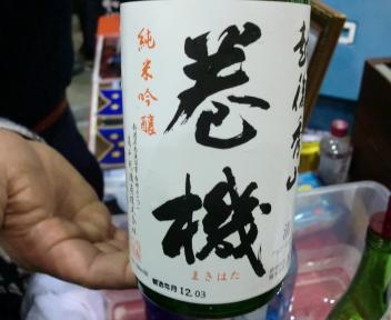 にいがた酒の陣 高千代酒造 巻機 純米吟醸