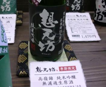 にいがた酒の陣 河忠酒造 想天坊 越後高嶺錦 純米吟醸 無濾過生原酒