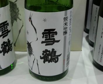 にいがた酒の陣 田原酒造 雪鶴 純米吟醸酒