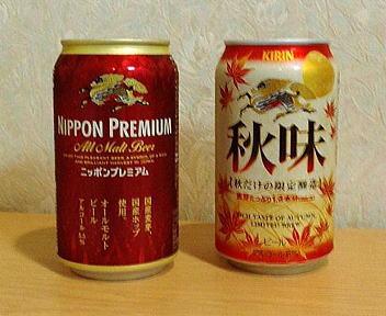 キリン 秋の味2007