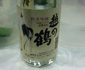 にいがた酒の陣 越銘醸 越の鶴 純米吟醸