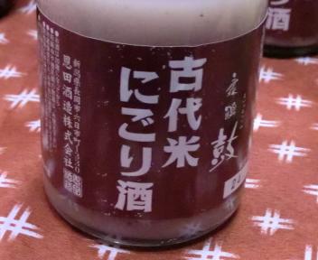 にいがた酒の陣 恩田酒造 舞鶴鼓 古代米にごり酒