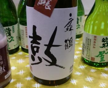 にいがた酒の陣 恩田酒造 舞鶴鼓 純米吟醸