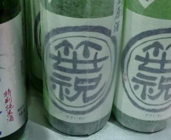 にいがた酒の陣 笹祝酒造 笹印 純米吟醸無濾過生原酒