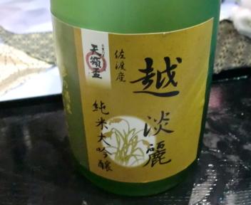 にいがた酒の陣 天領盃酒造 純米大吟醸 越淡麗