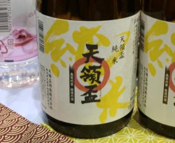 にいがた酒の陣 天領盃酒造 天領盃 純米酒