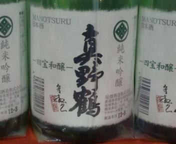 にいがた酒の陣 尾畑酒造 真野鶴・純米吟醸