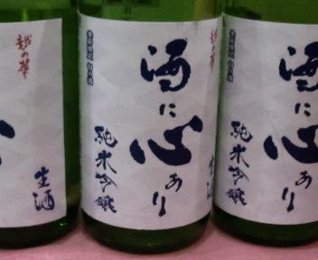 にいがた酒の陣 越の華酒造 純米吟醸 酒に心あり