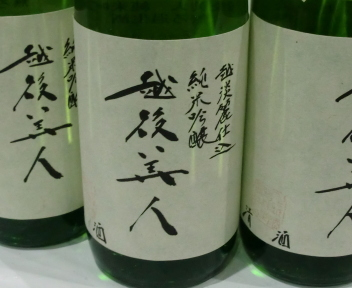 にいがた酒の陣 上越酒造 越後美人 純米吟醸生酒
