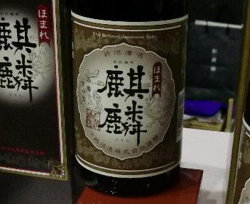 にいがた酒の陣 下越酒造 ほまれ麒麟 純米吟醸蔵出原酒