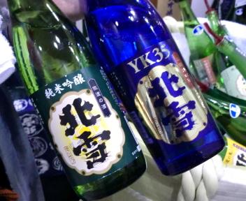 にいがた酒の陣 北雪酒造 YK35・純米吟醸