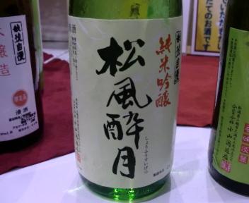 にいがた酒の陣 小山酒造店 純米吟醸 松風酔月