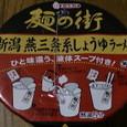 麺の街 新潟燕三条系しょうゆラーメン
