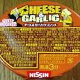 カップヌードル チーズ&ガーリックコンソメ