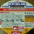 カップヌードルレンジ ニューイングランドクラムチャウダー