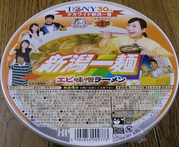 新潟一麺 エビ味噌ラーメン