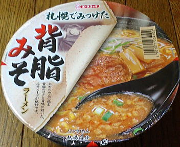 札幌でみつけた 背脂みそラーメン
