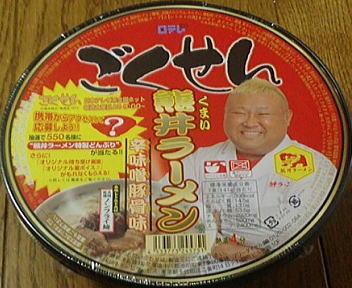 熊井ラーメン 辛味噌豚骨味
