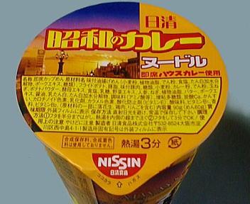 昭和のカレーヌードル