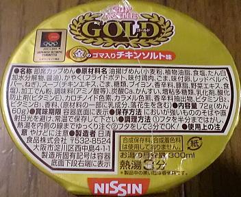 カップヌードルゴールド ゴマ入りチキンソルト味