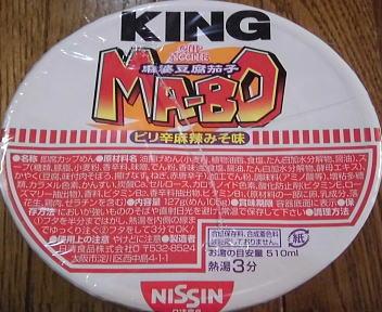 カップヌードル 麻婆豆腐茄子ヌードル キング