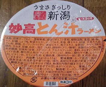 エースコック 妙高とん汁ラーメン