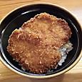 長太 タレカツ丼