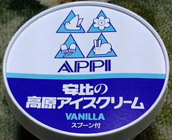 安比の高原アイスクリーム