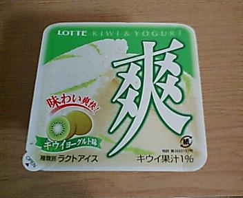 爽 キウイヨーグルト味