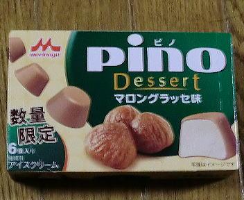 pino マロングラッセ味