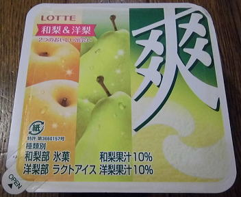 爽 和梨&洋梨