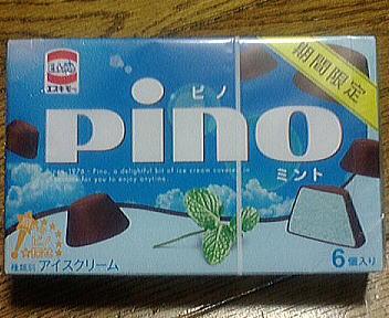 pino ミント 2007