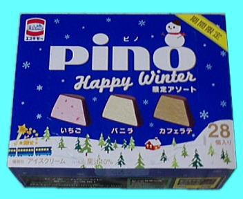 pino マルチパック(期間限定)